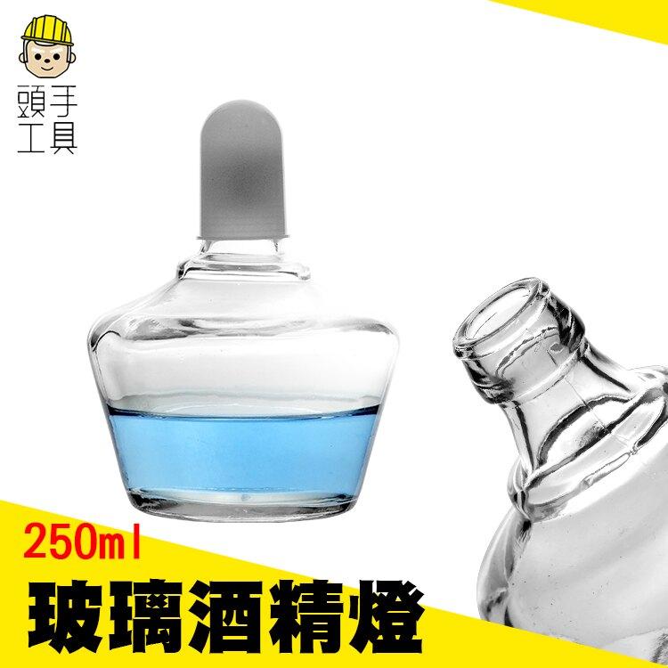 《頭手工具》玻璃酒精燈250ML (實驗室級加厚款) 實驗器材 燒杯 酒精燈 物理化學實驗 MIT-GAF250