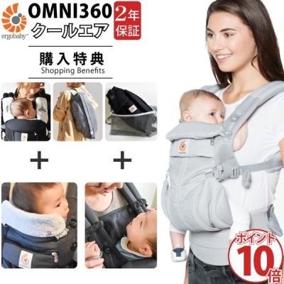 エルゴ オムニ360 OMNI360 クールエア ポイント10倍 購入特典 名入れ 刺繍 プレミアセット 抱っこひも 抱っこ紐 出産祝い 送料無料