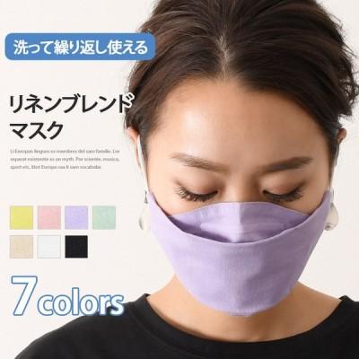 マスク ファッション 洗える 立体 コットン リネン 麻 綿 大人 レディース メンズ 個包装 繰り返し 紫外線 対策 布 無地 サステナブル フェイス ポイント消化