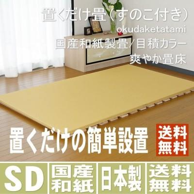 畳ベッド セミダブル 置き畳 フローリング畳ベッド すのこ付き 爽やか畳 和紙畳 縁なし 半畳2枚1セット 日本製