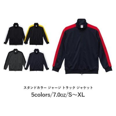 ジップアップジャージ 無地 長袖 メンズ レディース S M L XL グレー 黒 ブラック ネイビー 白 ホワイト 赤 レッド 黄色 イエ