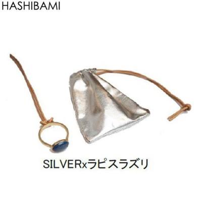 Hashibami ハシバミ シルバー/ジェムストーンリングチャームネックレス+レザーポーチセット メール便で送料無料  いよいよ入荷!即納可能♪ブラックフライデー