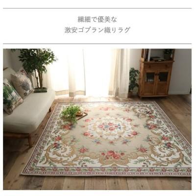 ラグマット | 高級シェニール糸で織られた美しいデザインのゴブラン織ラグ 約190x240cm ラグマット おしゃれ ラグ 洗える おしゃれ