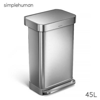 シンプルヒューマン ゴミ箱 ダストボックス レクタンギュラーステップ 45L シルバー ステンス スタイリッシュ 送料無料