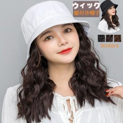髪付き帽子 レディース  日よけ防止  おしゃれ ロングカール  つら 大人 漁夫 帽子 ウィッグ 帽子 かみ 髪つき  ウィッグ かつ 小顔効果 ウェーブ  ぼうし