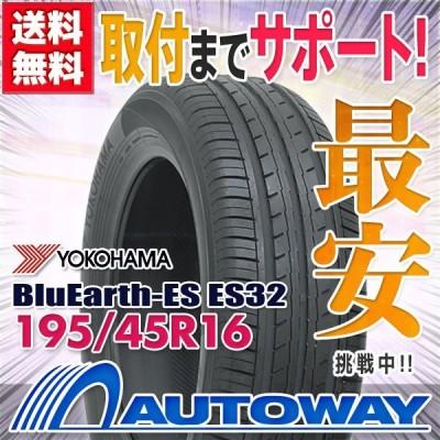 195/45R16 YOKOHAMA BluEarth-ES ES32 タイヤ サマータイヤ