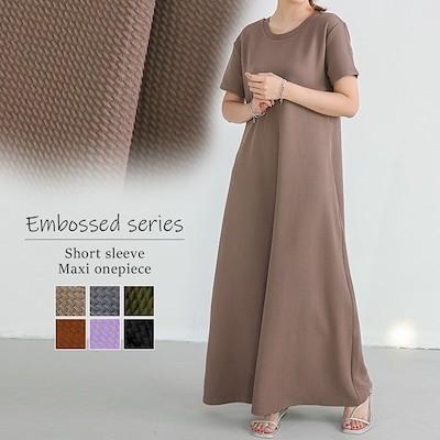 新色追加 選べる半袖+長袖 エンボス加工ワンピース 凹凸の素材感がPOINT 汗をかいてもべたつきにくい Aライン ワンピース