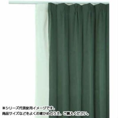 防炎遮光1級カーテン ダークグリーン 約幅100×丈185cm 2枚組(支社倉庫発送品)