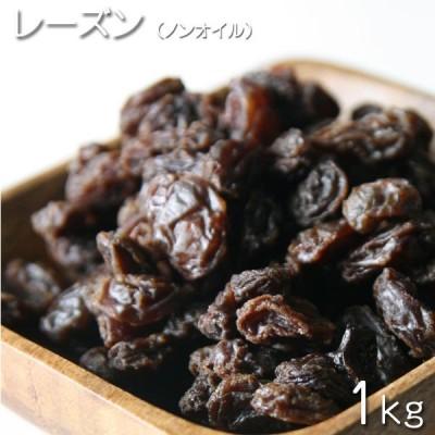 ドライフルーツ アメリカ産 ノンオイルレーズン  1kg★