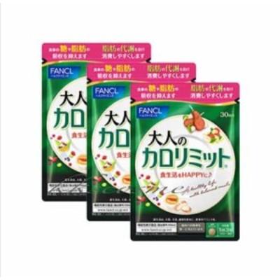 ファンケル (10月20日新発売)大人のカロリミット約90回分(徳用3袋セット)1袋(90粒)×3