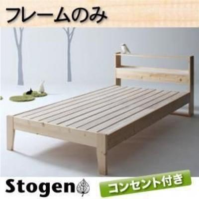 シングルベッド ベッドフレームのみ おしゃれ 北欧 すのこベッド
