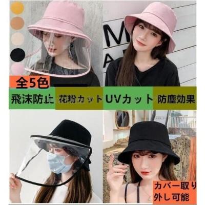 帽子 ウイルス対策 細菌飛沫対策防護帽 フェイスガード 防風キャップ 飛沫防止 ハット男女兼用 透明マスク 花粉対策 紫外線 防塵 日よけ帽子 カバー付き