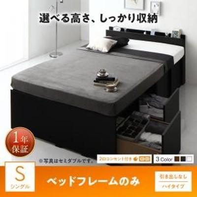 ベッドフレーム 引き出し無し ハイタイプ 高さが選べる棚コンセント付きデザイン収納ベッド Schachtel ベッドフレームのみ