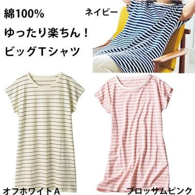 【送料無料】綿100%ゆったり楽ちん!ビックTシャツ カットソー  大きいサイズ  在庫処分セール