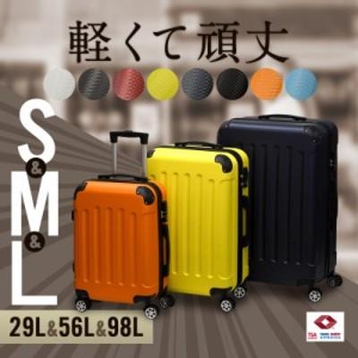 スーツケース SMLセット Sサイズ Mサイズ Lサイズ【送料無料】機内持ち込み TSAロック キャリーバッグ キャリーケース スーツケー