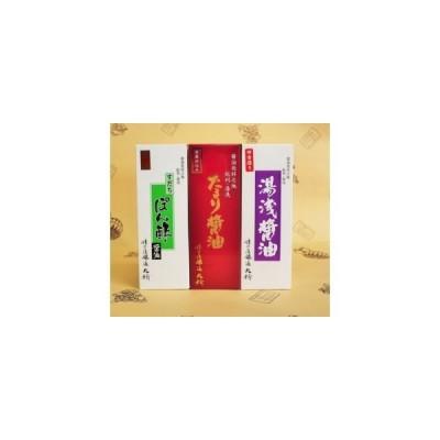 ふるさと納税 湯浅醤油・たまり醤油・すだちぽん酢 3本組 和歌山県美浜町