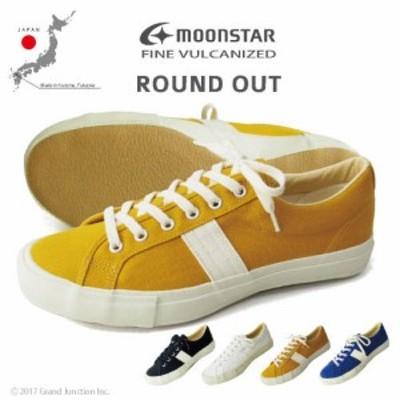 [FINE VULCANIZED]ROUND OUT/ラウンドアウト/キャンバススニーカー/日本製/ムーンスター/メンズ/レディース/ MNS008