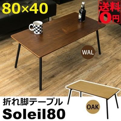 折りたたみ可能 折れ脚テーブル Soleil80 ソレイユ (幅80cm)  UTK-04WAL ※オーク色廃番  北海道も送料無料!