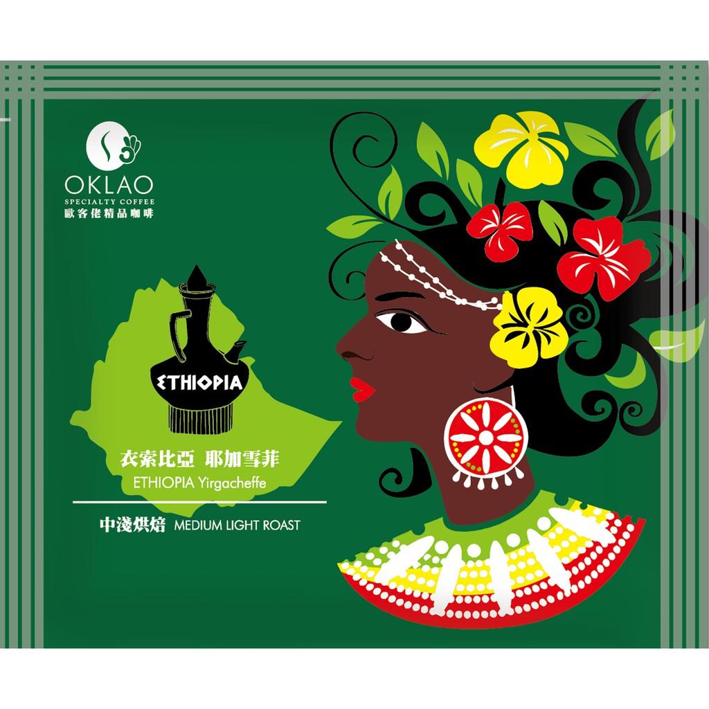 【歐客佬】衣索比亞耶加雪菲 (掛耳包) 中淺烘焙 (43010008)