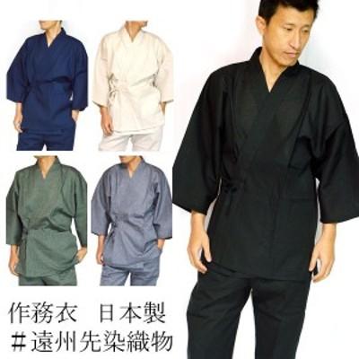 さむえ 男性 日本製 作務衣/3サイズ3色