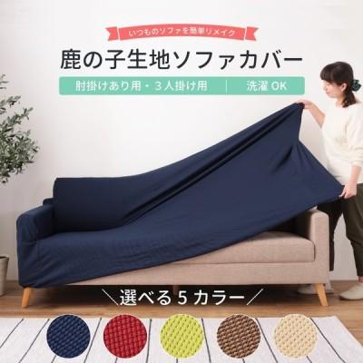 ソファカバー ソファーカバー 肘掛けあり 3人掛け 洗える ストレッチ 全5色 シンプル