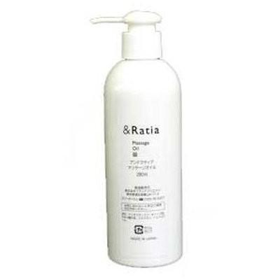 &Ratia アンドラティア 業務用 マッサージオイル/ボディオイル 美容 健康 ボディ スキンケア 肌ケア