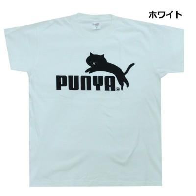 プーニャ ビッグサイズ 半袖 Tシャツ 2XL 3XL ブランド パロディー メンズ レディース ユニセックス