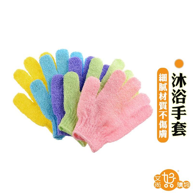 沐浴手套 洗澡手套 去角質手套 韓國熱銷沐浴手套【台灣現貨滿額免運】關注我們現領折價卷 艾尚好購物