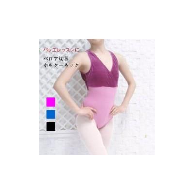 バレエレオタード 胸ベロア切替デザインホルターネック(サイズ140〜165)B-235