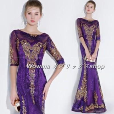イブニングドレス 細身 ロングドレス 結婚式 宴会 マーメイドライン お呼ばれ エレガンス 二次会ドレス XXS~3XL パーティードレス