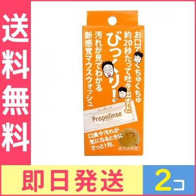プロポリンス ハンディーパウチ 12mL (×6包 レギュラー) 2個セット 4966680245840≪メール便での東京地域からの発送、最短で翌日到着!ポスト投函のため不在時でも受け取れますが、箱つ