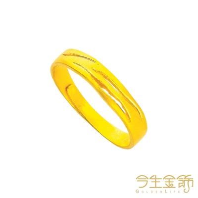 今生金飾 雅士風尚女戒 黃金戒指