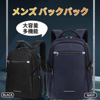 リュックサック リュック メンズ レディース 防水 おしゃれ 大容量 通学 通勤 バックパック  ビジネス バッグ デイバッグ シンプル