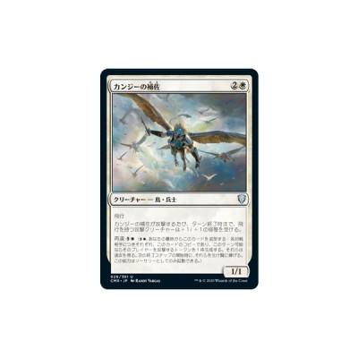 カンジーの補佐 U 【Foil】   CMR-026/361   日本語版