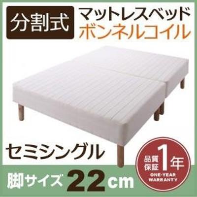 ベッドフレーム 分割式ベッド セミシングル 1人暮らし ワンルーム 新 移動ラクラク分割式マットレスベッドマットレスベッドボンネルコイ