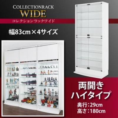 コレクション コレクションケース 高さ180 奥行29 コレクションラック コレクションボード 飾り棚 送料無料 コレクションラック ワイド