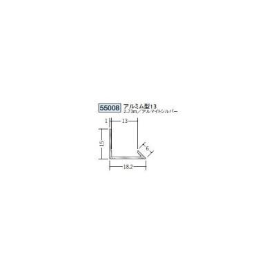 創建 アルミ 入隅ジョイナー アルミ ム型13 2.73m(商品コード:55008)