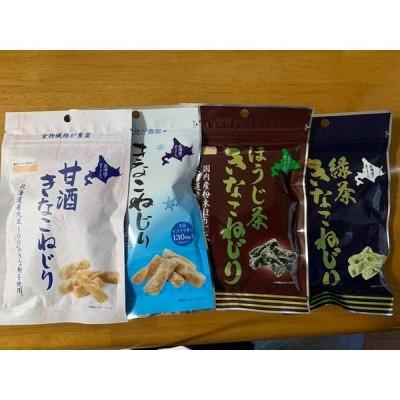 【札幌第一製菓】【送料無料】 選べるきなこねじり 4個セット きなこ 無添加 北海道