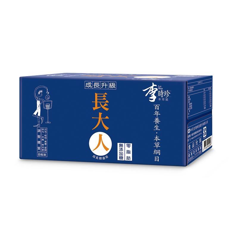 李時珍長大人本草精華飲品(男孩)50mlx8