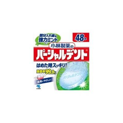 小林製薬のパーシャルデント 強力ミント 48錠 小林製薬 返品種別A