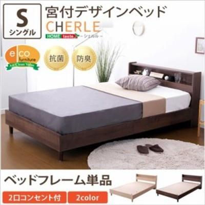 宮付きデザインベッド シングルベッド フレーム単品