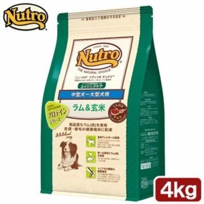 ニュートロ ナチュラルチョイス ラム&玄米 中型犬~大型犬用 エイジングケア 4kg プロテインシリーズ お一人様5点限り ドッ