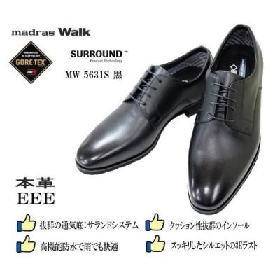 ビジネスシューズ メンズ マドラス ウォーク ゴアテックス madras-WALK 5631S黒 3E 本革 防水靴 プレーントゥ