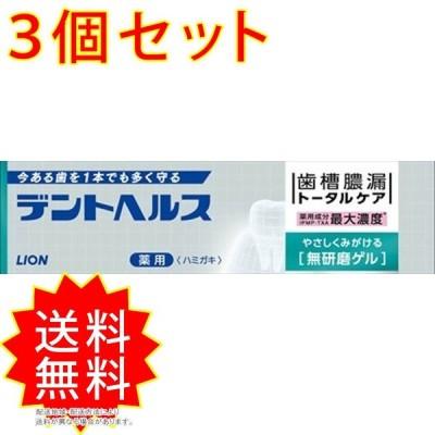3個セット デントヘルス薬用ハミガキ無研磨ゲル 28g ライオン 歯磨き まとめ買い 通常送料無料