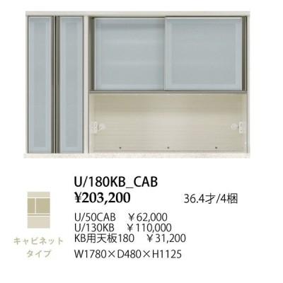 シギヤマ家具製 180 キッチンボード 上台 フォルツ U/50CAB+U/130KB+KB用天板180 キャビネットタイプ 開梱設置送料無料(北海道・沖縄・離島は除く)