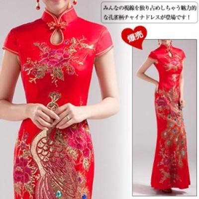 チャイナドレス チャイナワンピース マーメイドワンピース 旗袍 レディース 半袖 ロング丈 タイト 孔雀刺繍 ゴージャス 華やか
