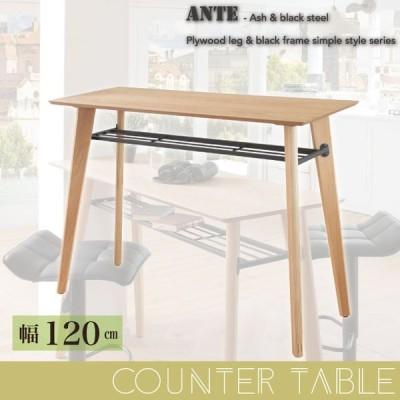 カウンターテーブル バーテーブル バーカウンター テーブル ダイニング カウンター アンテ 幅120cm 送料無料