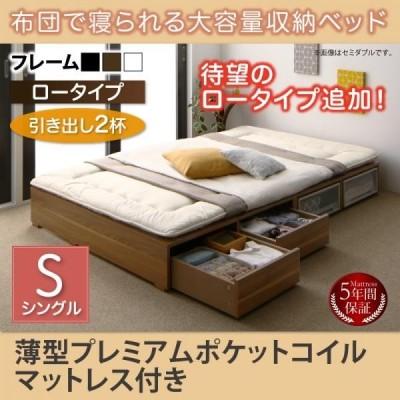 ホワイト 薄型プレミアムポケットコイルマットレス付き 引出し2杯 ロータイプ シングル 布団で寝られる大容量収納ベッド Semper センペール