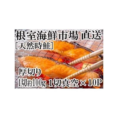 ふるさと納税 天然時鮭1切×10P(約1kg) A-11135 北海道根室市