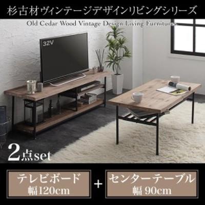 テレビ台120cm+センターテーブル 2点セット おしゃれ 杉古材ヴィンテージ